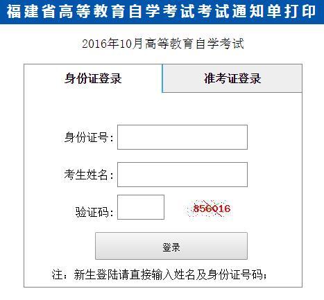 福建自考考试通知单打印