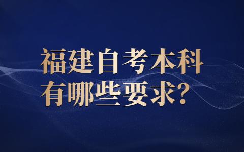 福建自考本科有哪些要求?