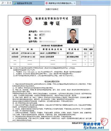 福建省八闽自考网_福建自考准考证(考试通知单)打印流程